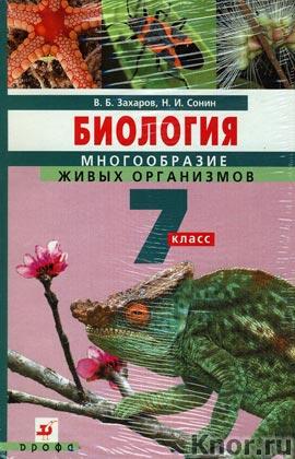 """В.Б. Захаров, Н.И. Сонин """"Биология. 7 класс. Учебник для общеобразовательных учреждений. Многообразие живых организмов"""" + CD-диск. Мультимедийное приложение к учебнику"""