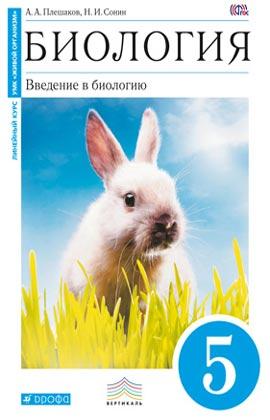 """А.А. Плешаков, Н.И. Сонин """"Биология. Введение в биологию. 5 класс. Учебник для общеобразовательных учреждений"""" (кролик) Серия """"Вертикаль"""""""
