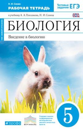 """Н.И. Сонин """"Биология. Введение в биологию. 5 класс. Рабочая тетрадь"""" (кролик) Серия """"Вертикаль"""""""