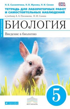 """Н.И. Сонин """"Биология. Введение в биологию. 5 класс. Тетрадь для лабораторных работ и самостоятельных наблюдений"""" (кролик) Серия """"Вертикаль"""""""
