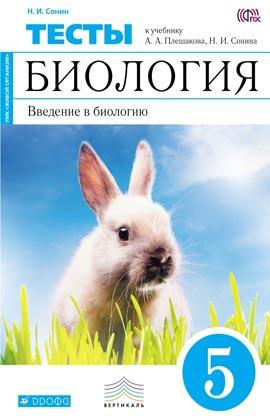 """Н.И. Сонин """"Биология. Введение в биологию. 5 класс. Тесты"""" (кролик) Серия """"Вертикаль"""""""