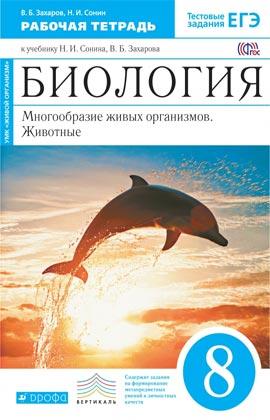 """В.Б. Захаров, Н.И. Сонин """"Биология. Многообразие живых организмов. Животные. 8 класс. Рабочая тетрадь"""" (дельфин) Серия """"Вертикаль"""""""