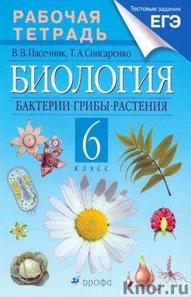 """В.В. Пасечник, Т.А. Снисаренко """"Биология. Бактерии, грибы, растения. 6 класс. Рабочая тетрадь к учебнику В.В. Пасечника """"Биология. 6 класс"""""""