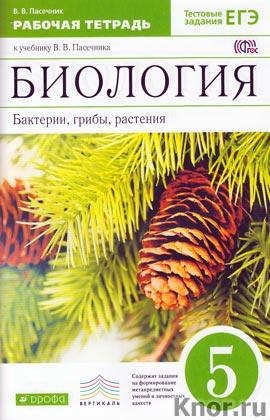 """В.В. Пасечник """"Биология. Бактерии, грибы, растения. 5 класс. Рабочая тетрадь"""" (шишка)"""
