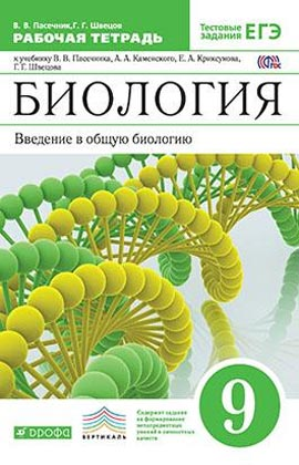 """В.В. Пасечник, Г.Г. Швецов """"Введение в общую биологию. 9 класс. Рабочая тетрадь"""" Серия """"Вертикаль"""""""