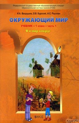 """А.А. Вахрушев и др. """"Окружающий мир. Я и мир вокруг. 1 класс. Учебник в 2 частях"""" (2 книги)"""