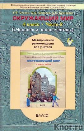 """Е.В. Сизова, Д.Д. Данилов, С.С. Кузнецова """"Окружающий мир (""""Человек и человечество"""", часть 2). 4 класс. Методические рекомендации для учителя"""""""
