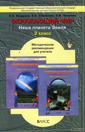 """А.А. Вахрушев и др. """"Окружающий мир (""""Наша планета Земля""""). 2 класс. Методические рекомендации для учителя"""""""