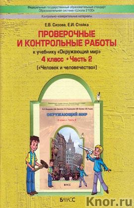 """Е.В. Сизова, Е.И. Стойка """"Проверочные и контрольные работы к учебнику """"Окружающий мир. 4 класс. Часть 2. Человек и человечество. Контрольно-измерительные материалы"""""""