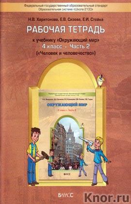 """Н.В. Харитонова, Е.В. Сизова, Е.И. Стойка """"Рабочая тетрадь к учебнику """"Окружающий мир. Человек и человечество"""". 4 класс. Часть 2"""""""