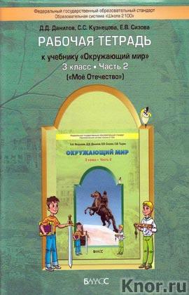 """Д.Д. Данилов, С.С. Кузнецова, Е.В. Сизова """"Рабочая тетрадь к учебнику """"Окружающий мир. Мое Отечество"""" 3 класс. Часть 2"""""""