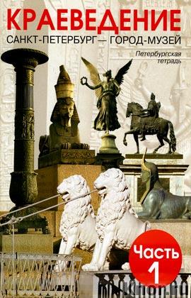 Гдз по учебнику санкт петербург город музей