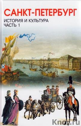 Ермолаева История и культура Санкт-Петербурга. Часть 1. Учебник для учащихся - купить