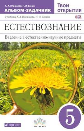 """А.А. Плешаков, Н.И. Сонин """"Твои открытия. 5 класс. Альбом-задачник к учебнику """"Введение в естественно-научные предметы. Естествознание"""""""