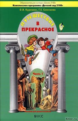 """О.А. Куревина, Г.Е. Селезнева """"Путешествие в прекрасное. Пособие для дошкольников в 3-х частях"""" (3 тетради)"""