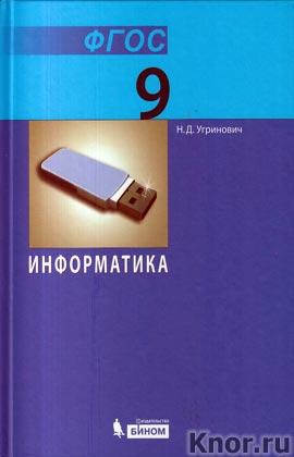 """Н.Д. Угринович """"Информатика. Учебник для 9 класса. ФГОС"""""""