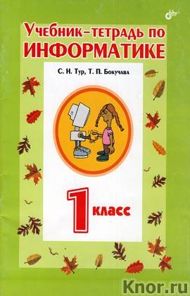 """С.Н. Тур, Т.П. Бокучава """"Учебник-тетрадь по информатике для 1 класса"""""""