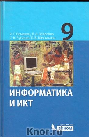 """И.Г. Семакин и др. """"Информатика и ИКТ. Учебник для 9 класса"""""""