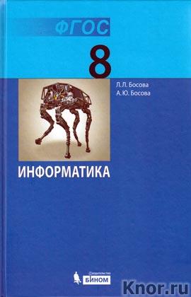 "Л.Л. Босова, А.Ю. Босова ""Информатика. Учебник для 8 класса. ФГОС"""