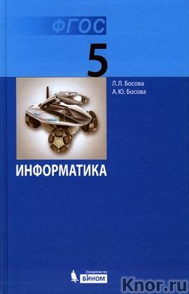 "Л.Л. Босова, А.Ю. Босова ""Информатика. Учебник для 5 класса. ФГОС"""