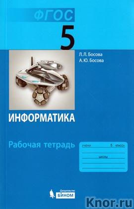 """Л.Л. Босова, А.Ю. Босова """"Информатика. Рабочая тетрадь для 5 класса. ФГОС"""""""