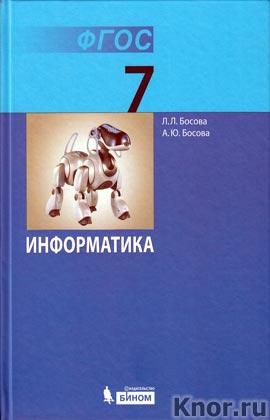 "Л.Л. Босова, А.Ю. Босова ""Информатика. Учебник для 7 класса. ФГОС"""