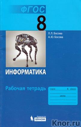 "Л.Л. Босова, А.Ю. Босова ""Информатика. Рабочая тетрадь для 8 класса"""