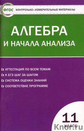 """Составитель А.Н. Рурукин """"Контрольно-измерительные материалы. Алгебра и начала анализа. 11 класс"""""""