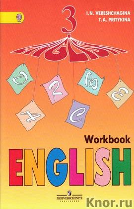 "�.�. ����������, �.�. ��������� ""Workbook English 3. ������� �������. 3 �����. ������� ��� �������� ������������������� ����������� � ���� � ����������� ��������� ����������� �����"""