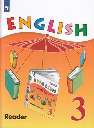 """И.Н. Верещагина, Т.А. Притыкина """"Reader English 3. Книга для чтения. 3 класс. Пособие для учащихся общеобразовательных организаций и школ с углубленным изучением английского языка для 3 класса (3-й год обучения)"""""""