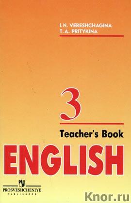 """И.Н. Верещагина, Т.А. Притыкина """"Книга для учителя к учебнику английского языка для 3 класса (3-й год обучения)"""""""