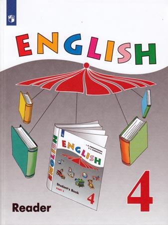 """И.Н. Верещагина, О.В. Афанасьева """"Reader English 4. Английский язык. Книга для чтения. 4 класс. Пособие для учащихся общеобразовательных организаций и школ с углубленным изучением английского языка"""""""