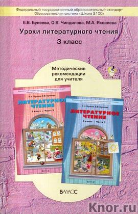 """Е.В. Бунеева, О.В. Чиндилова, М.А. Яковлева """"Уроки литературного чтения. 3 класс. Методические рекомендации для учителя"""""""