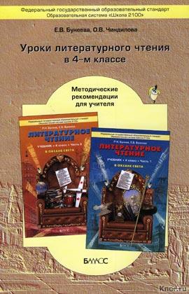 """Р.Н. Бунеева, О.В. Чиндилова """"Уроки литературного чтения в 4-м классе. Методические рекомендации для учителя"""""""