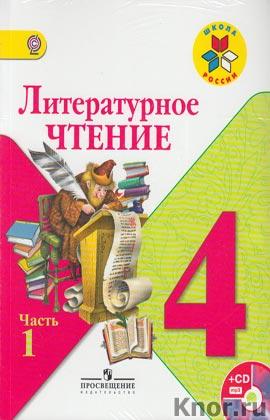 """Л.Ф. Климанова и др. """"Литературное чтение. 4 класс. Учебник для общеобразовательных учреждений в 2-х частях"""" 2 книги"""