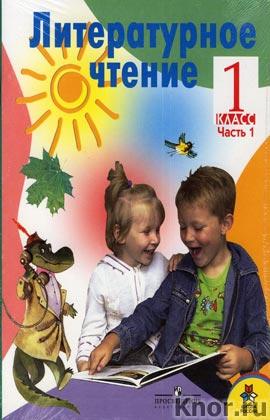 """Л.Ф. Климанова и др. """"Литературное чтение. Учебник для 1 класса начальной школы в 2-х частях"""" (2 тетради, большой формат)"""