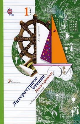 """Л.А. Ефросинина """"Литературное чтение. Уроки слушания. 1 класс. Учебная хрестоматия для учащихся общеобразовательных учреждений"""""""