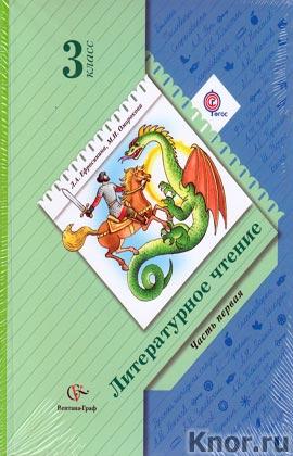 """Л.А. Ефросинина, М.И. Оморокова """"Литературное чтение. 3 класс. Учебник для учащихся общеобразовательных учреждений в 2-х частях"""" 2 книги"""