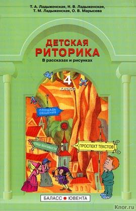 """Т.А. Ладыженская и др. """"Детская риторика в рассказах и рисунках. Учебная тетрадь для 4 класса"""""""