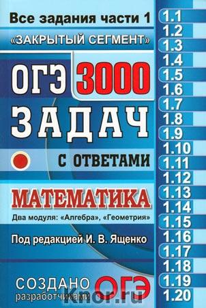 """И.В. Ященко и др. """"ОГЭ. 3000 задач с ответами по математике. Все задания части 1. Закрытый сегмент"""""""
