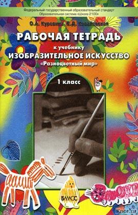 """О.А. Куревина, Е.Д. Ковалевская """"Рабочая тетрадь к учебнику """"Изобразительное искусство"""" (Разноцветный мир). 1 класс"""""""