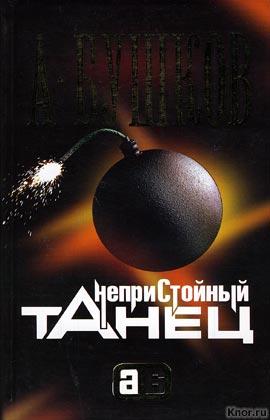 "Александр Бушков ""Непристойный танец"" Pocket-book"