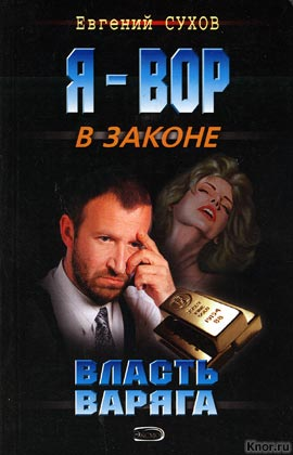 "Евгений Сухов ""Власть Варяга"" Серия ""Я - вор в законе"" Pocket-book"