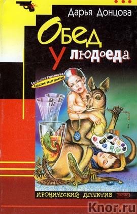 """Дарья Донцова """"Обед у людоеда"""" Серия """"Иронический детектив"""" Pocket-book"""