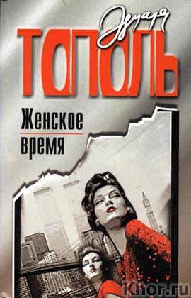 """Эдуард Тополь """"Женское время, или Война полов: роман-мистерия"""""""