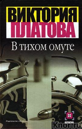 """Виктория Платова """"В тихом омуте: роман"""" Серия """"Детектив"""""""
