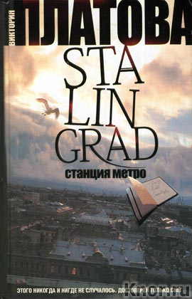 """Виктория Платова """"Stalingrad, станция метро: роман"""""""