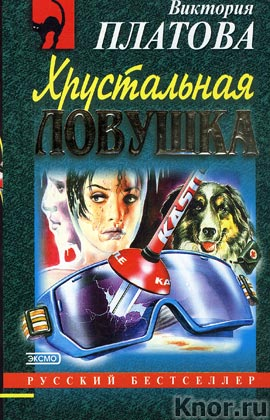 "Виктория Платова ""Хрустальная ловушка"" Серия ""Русский бестселлер"" Pocket-book"