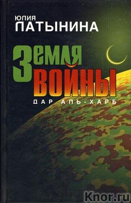 "Юлия Латынина ""Земля войны: роман"""