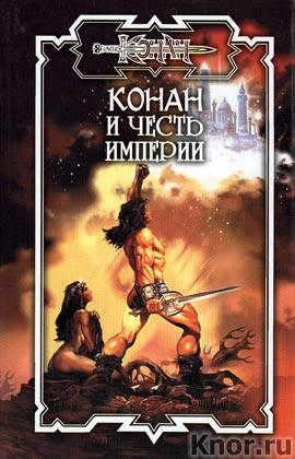 """Джеральд Старк """"Конан и честь империи: роман"""" Книга 87"""